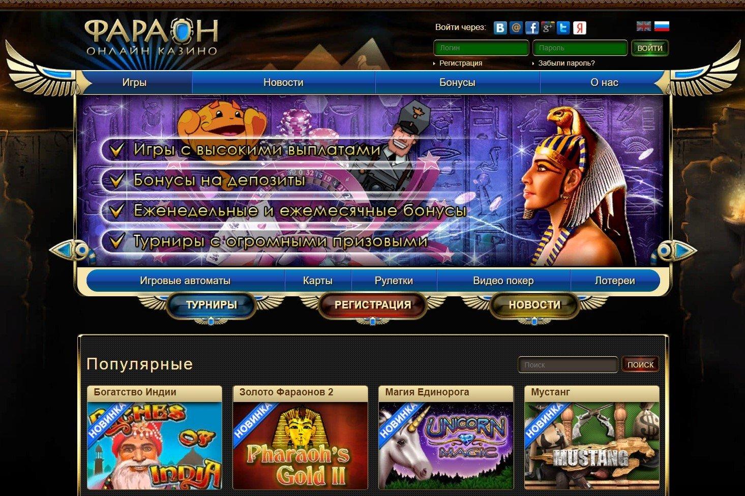 Игра в интернет казино Фараон